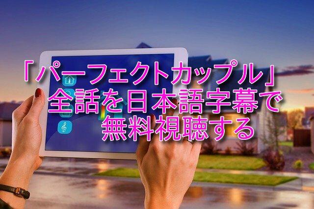 秘密の女たち 動画 日本語字幕